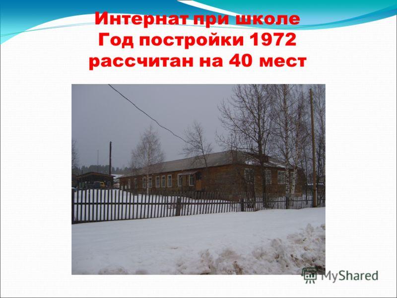 Интернат при школе Год постройки 1972 рассчитан на 40 мест