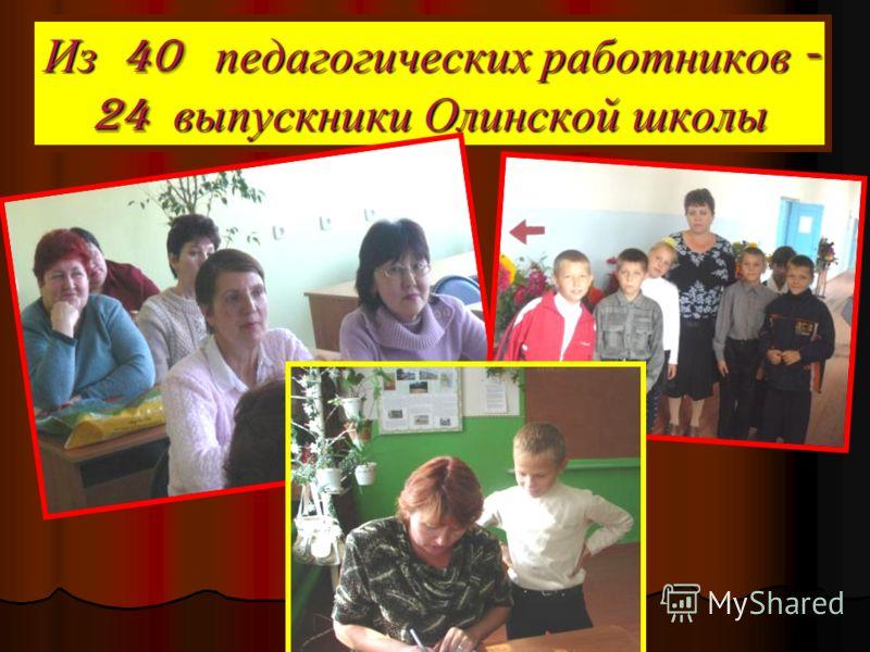 Из 40 педагогических работников - 24 выпускники Олинской школы