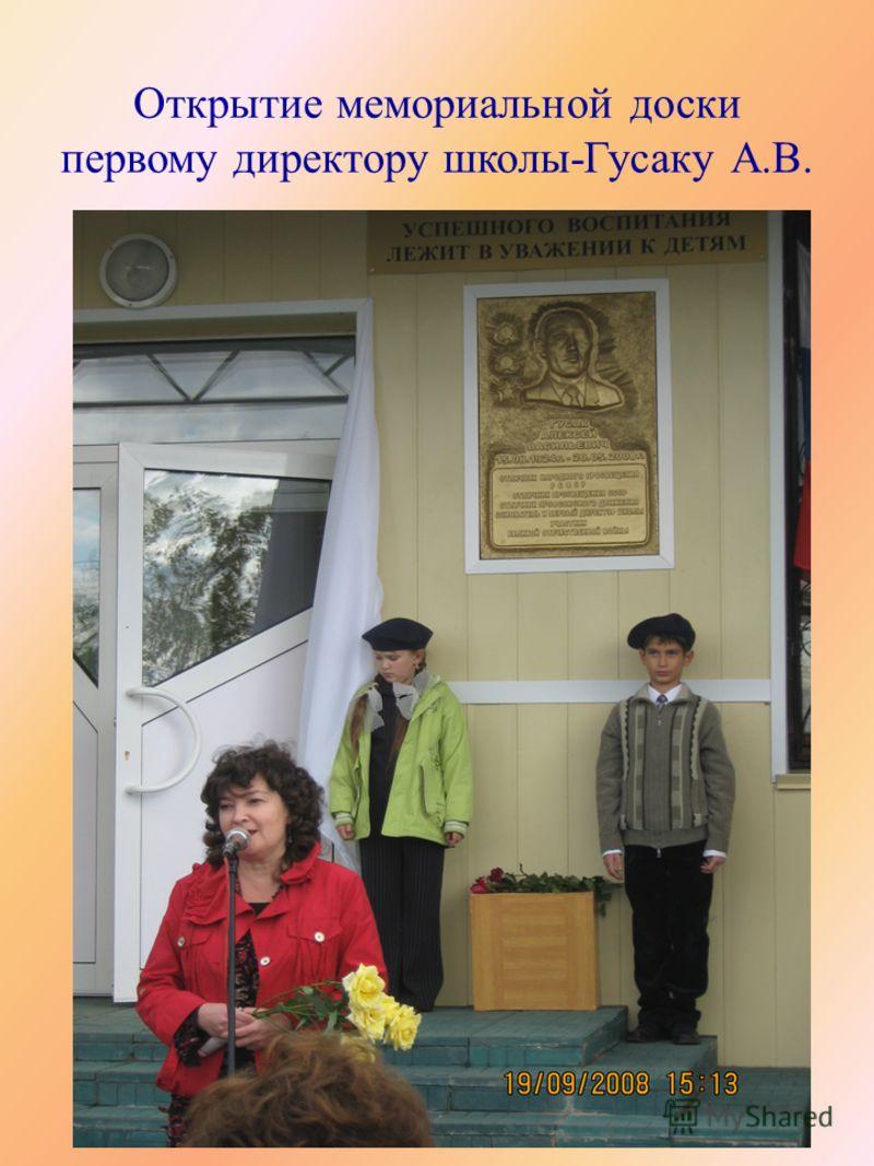 Открытие мемориальной доски первому директору школы-Гусаку А.В.
