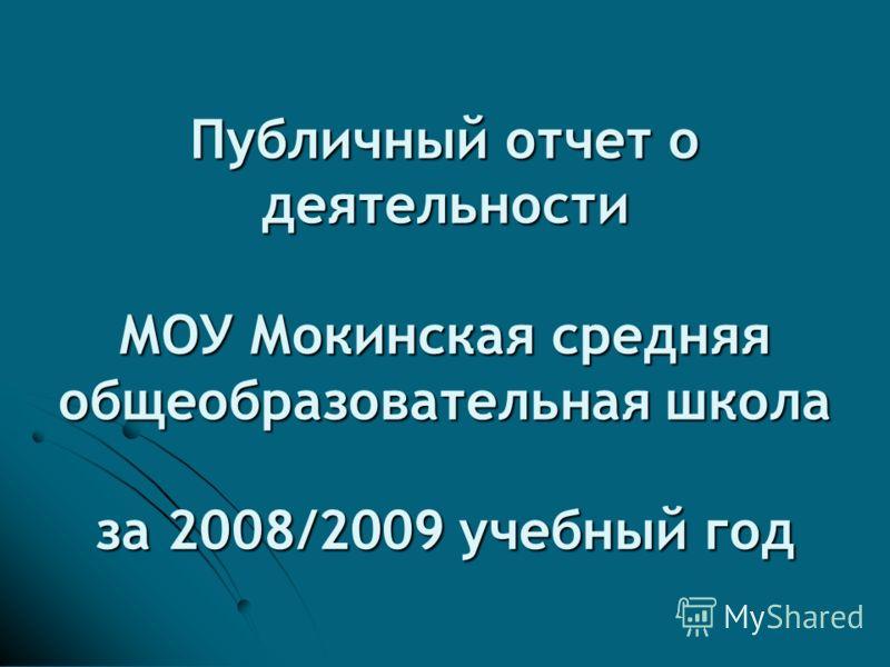 Публичный отчет о деятельности МОУ Мокинская средняя общеобразовательная школа за 2008/2009 учебный год