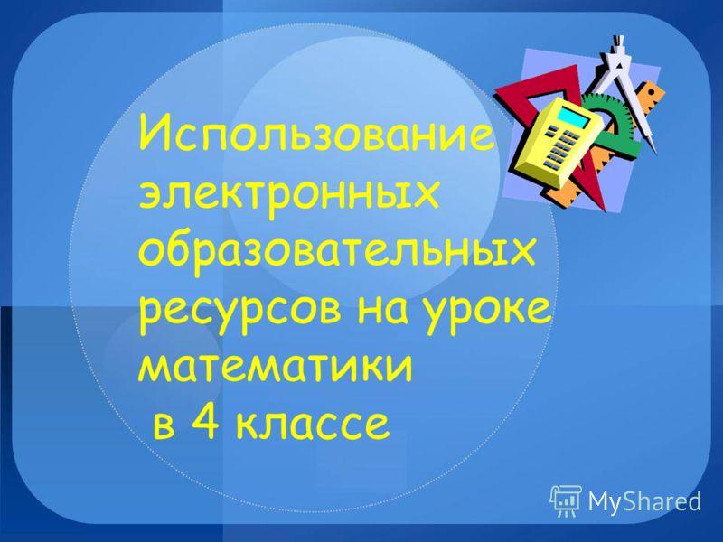 Использование электронных образовательных ресурсов на уроке математики в 4 классе