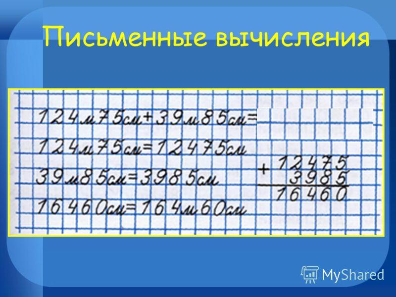 Письменные вычисления
