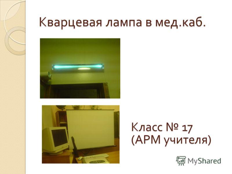 Кварцевая лампа в мед. каб. Класс 17 ( АРМ учителя )
