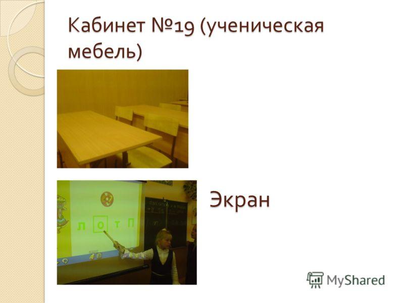 Кабинет 19 ( ученическая мебель ) Экран