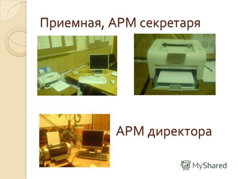 Приемная, АРМ секретаря АРМ директора