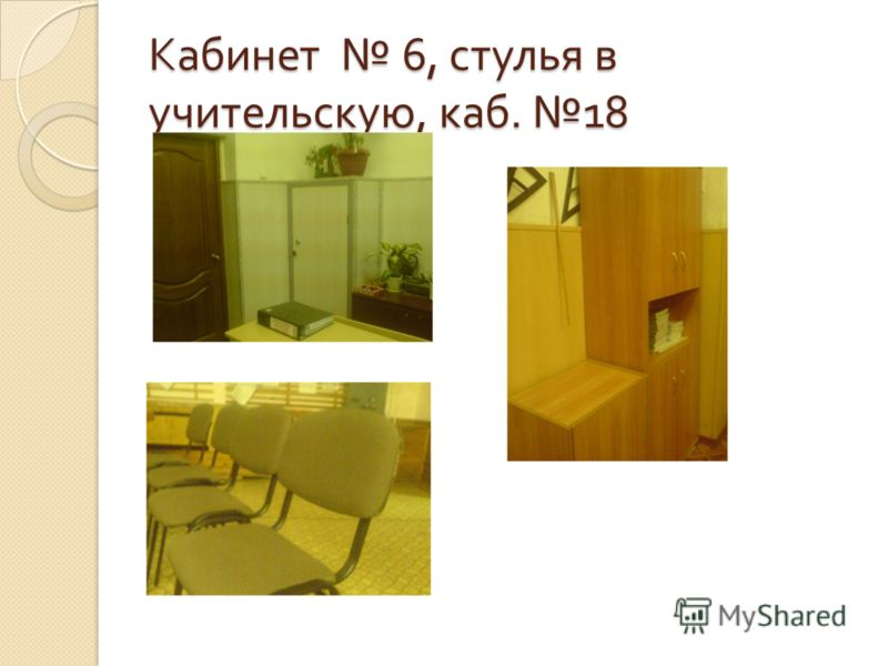 Кабинет 6, стулья в учительскую, каб. 18