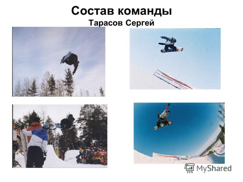 Состав команды Тарасов Сергей
