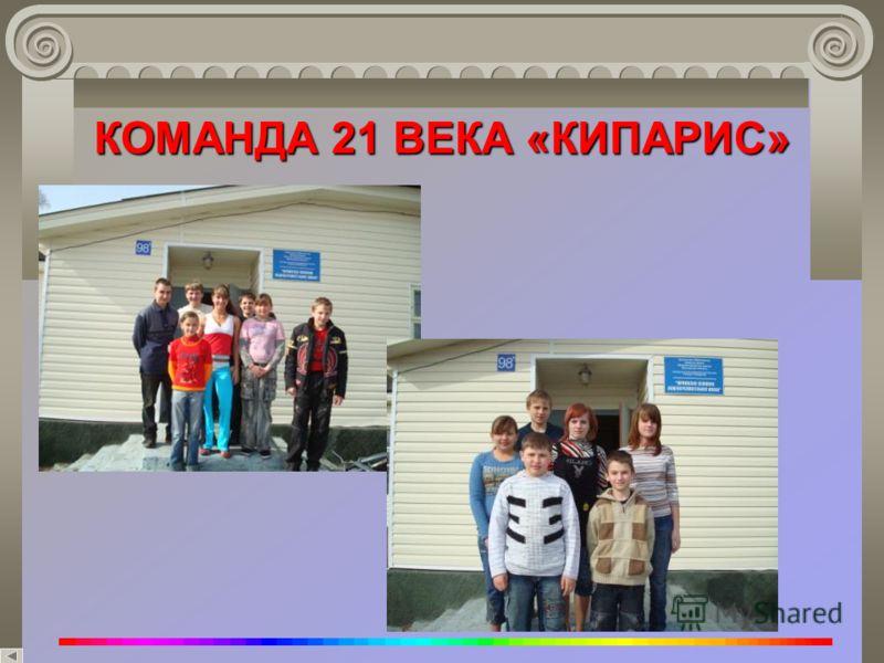 КОМАНДА 21 ВЕКА «КИПАРИС»