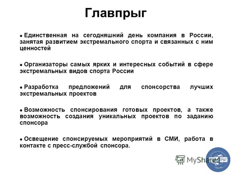 Главпрыг Единственная на сегодняшний день компания в России, занятая развитием экстремального спорта и связанных с ним ценностей Организаторы самых ярких и интересных событий в сфере экстремальных видов спорта России Разработка предложений для спонсо