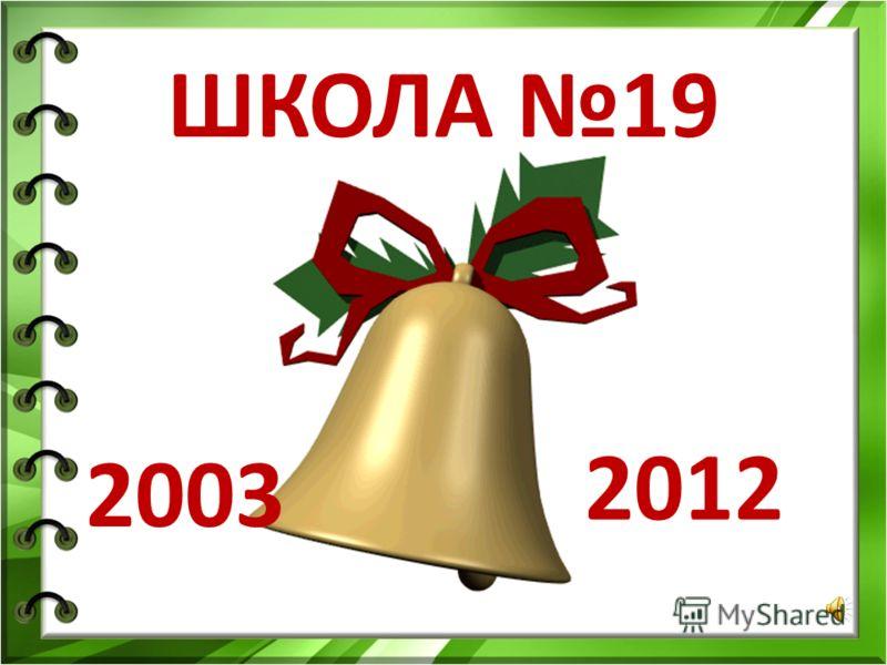 ШКОЛА 19 2003 2012