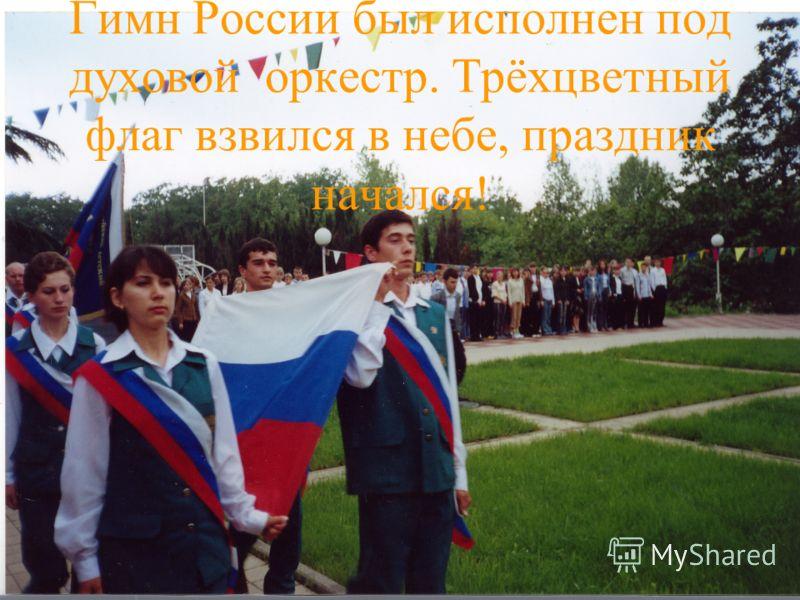 Гимн России был исполнен под духовой оркестр. Трёхцветный флаг взвился в небе, праздник начался!