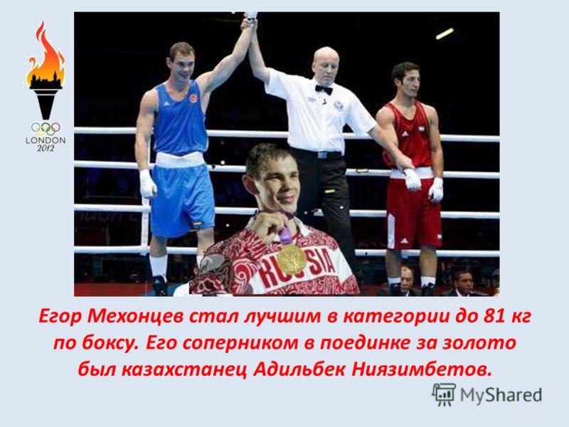 Егор Мехонцев стал лучшим в категории до 81 кг по боксу. Его соперником в поединке за золото был казахстанец Адильбек Ниязимбетов.