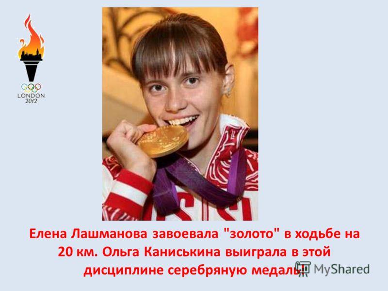 Елена Лашманова завоевала золото в ходьбе на 20 км. Ольга Каниськина выиграла в этой дисциплине серебряную медаль!
