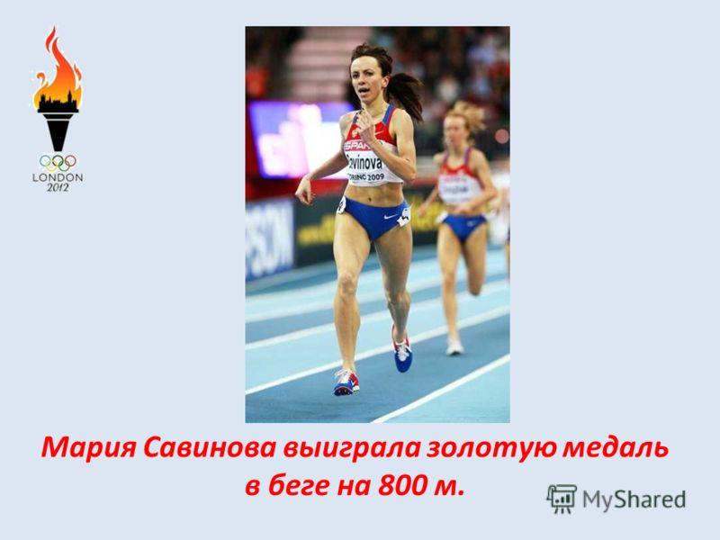 Мария Савинова выиграла золотую медаль в беге на 800 м.