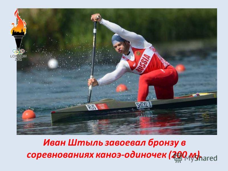 Иван Штыль завоевал бронзу в соревнованиях каноэ-одиночек (200 м).