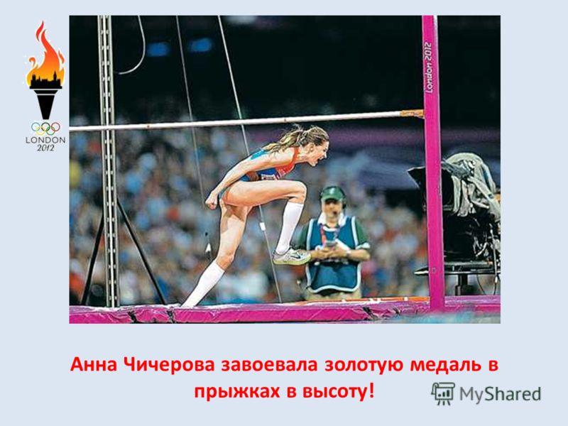 Анна Чичерова завоевала золотую медаль в прыжках в высоту!