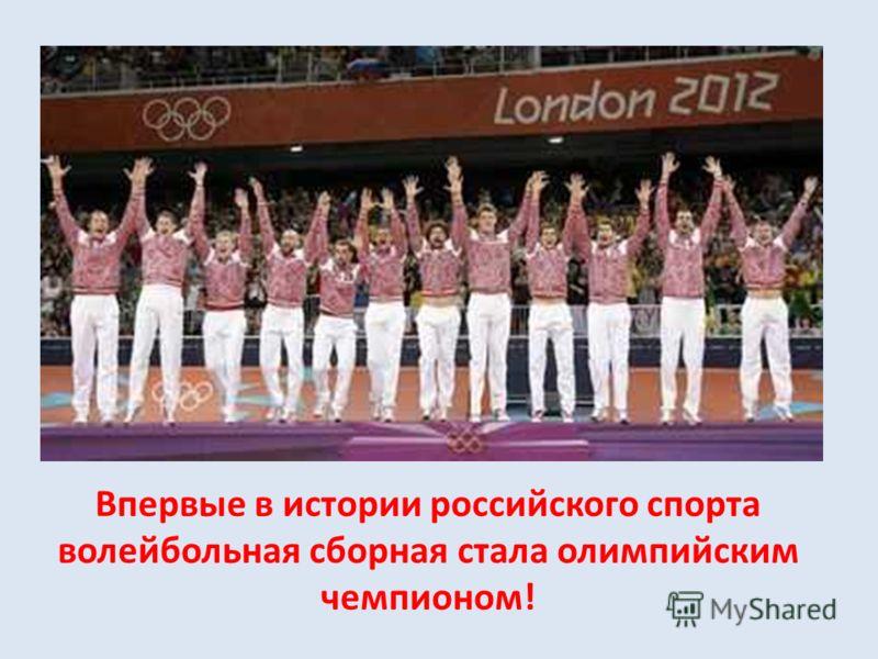 Впервые в истории российского спорта волейбольная сборная стала олимпийским чемпионом!