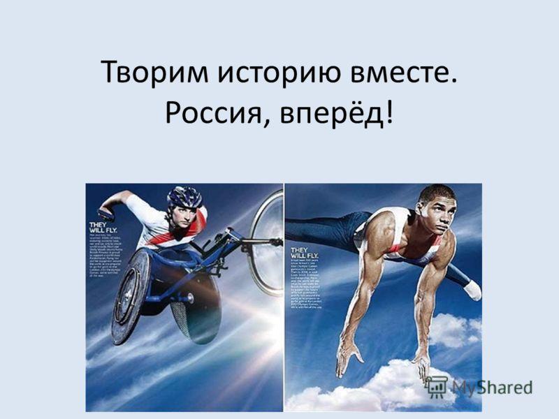 Творим историю вместе. Россия, вперёд!