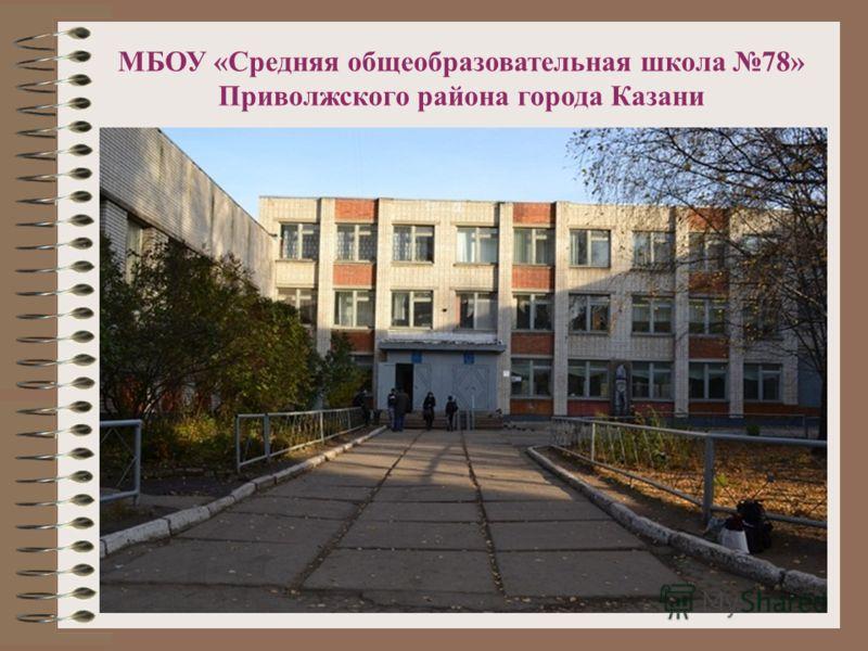 МБОУ «Средняя общеобразовательная школа 78» Приволжского района города Казани