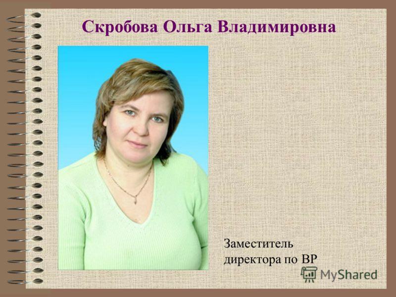 Скробова Ольга Владимировна Заместитель директора по ВР