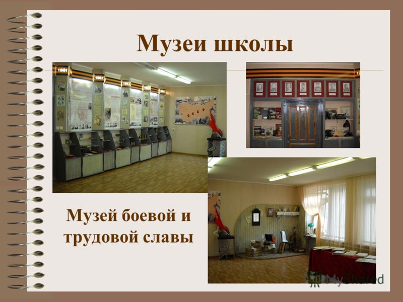 Музеи школы Музей боевой и трудовой славы
