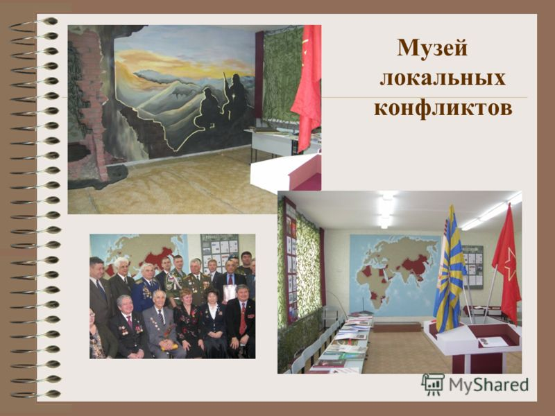 Музей локальных конфликтов