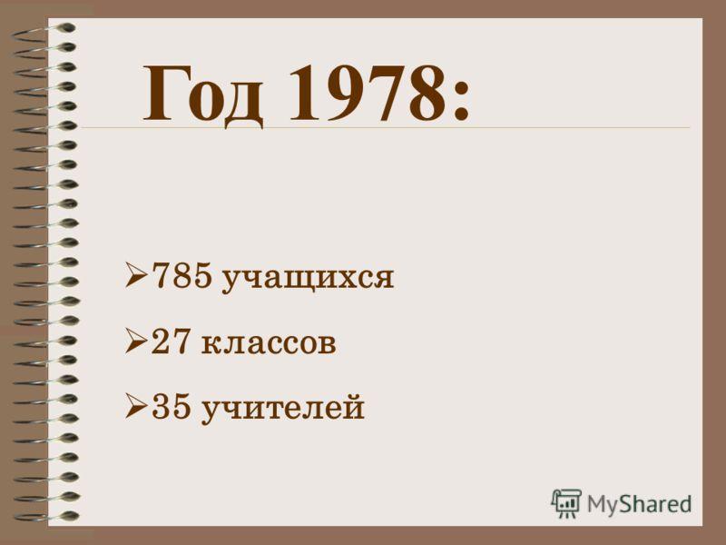 Год 1978: 785 учащихся 27 классов 35 учителей