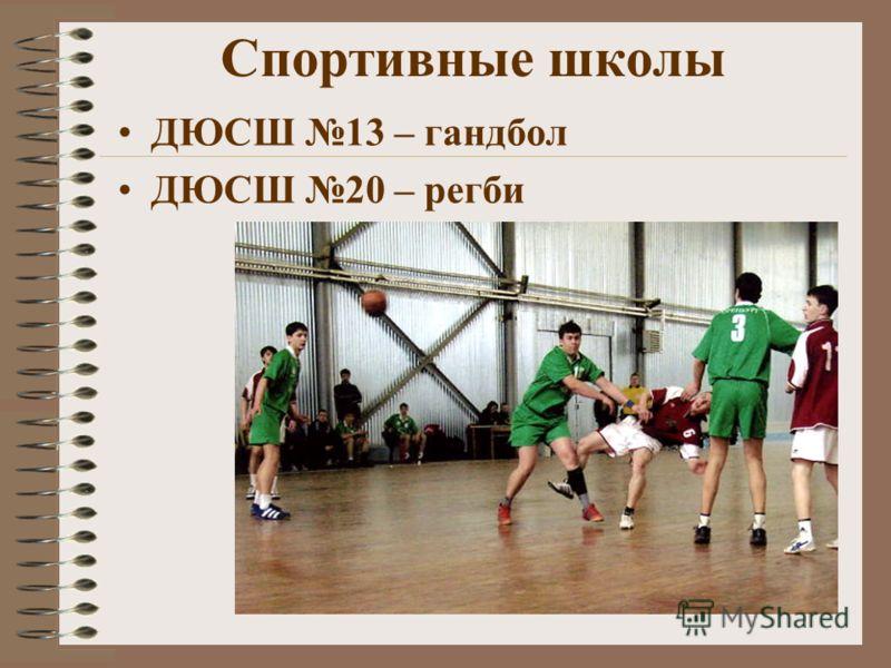 Спортивные школы ДЮСШ 13 – гандбол ДЮСШ 20 – регби