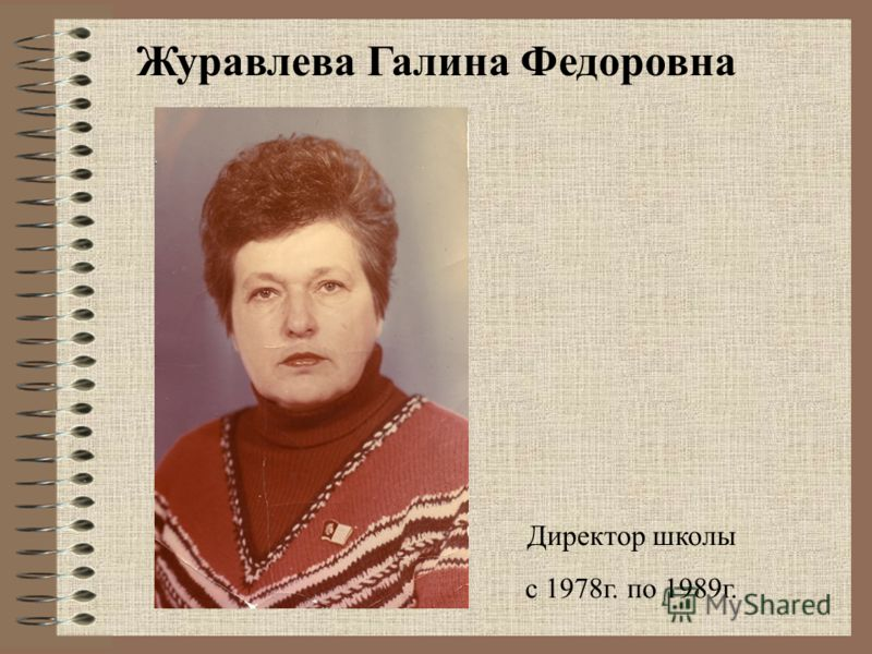 Журавлева Галина Федоровна Директор школы с 1978г. по 1989г.