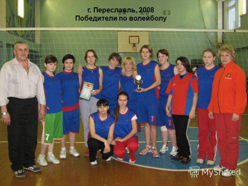 г. Переславль, 2008 Победители по волейболу