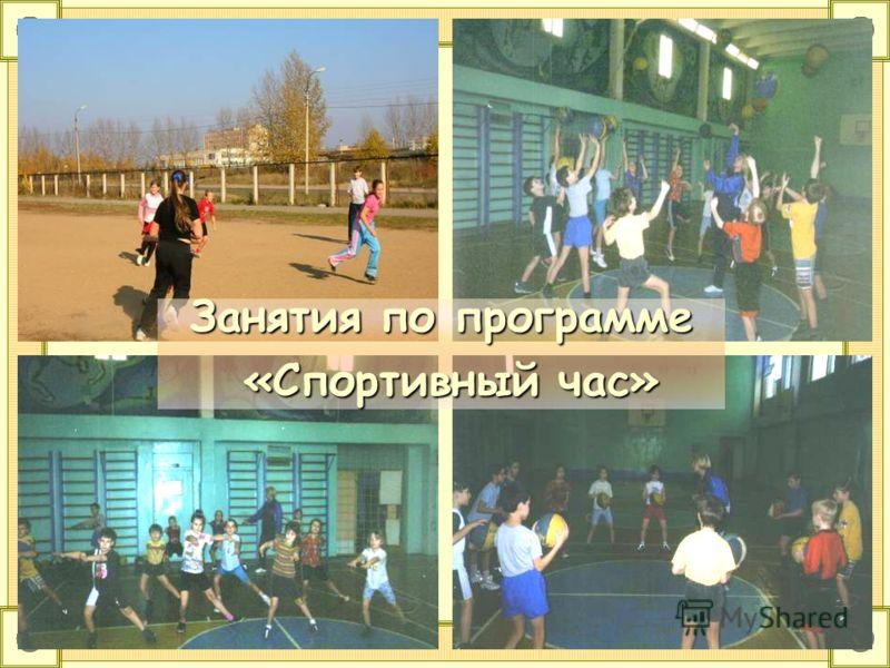 Занятия по программе «Спортивный час» «Спортивный час»