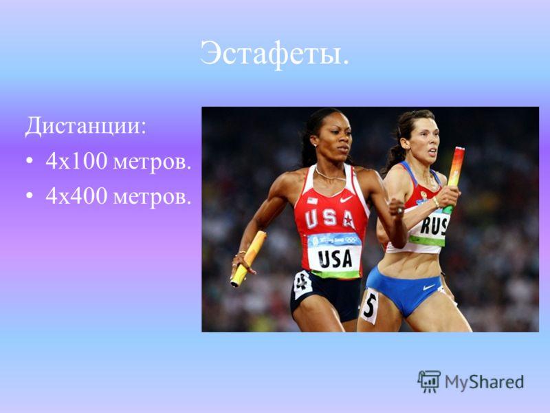 Эстафеты. Дистанции: 4х100 метров. 4х400 метров.