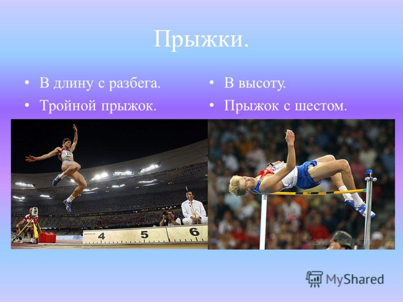 Прыжки. В длину с разбега. Тройной прыжок. В высоту. Прыжок с шестом.