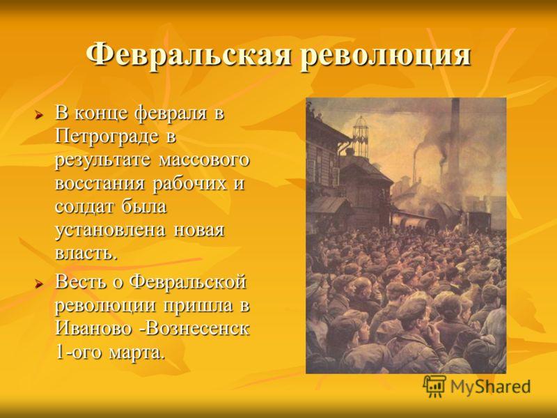 Февральская революция В конце февраля в Петрограде в результате массового восстания рабочих и солдат была установлена новая власть. В конце февраля в Петрограде в результате массового восстания рабочих и солдат была установлена новая власть. Весть о