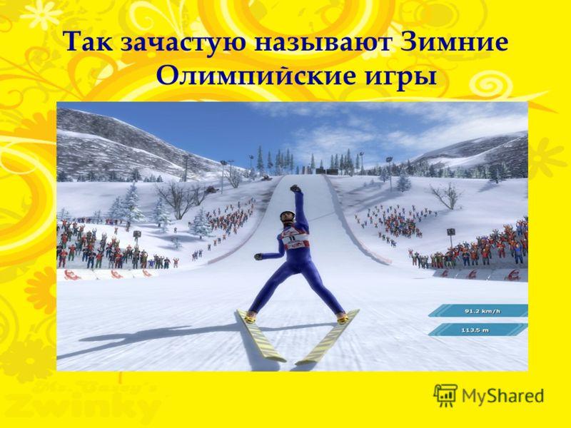 Так зачастую называют Зимние Олимпийские игры