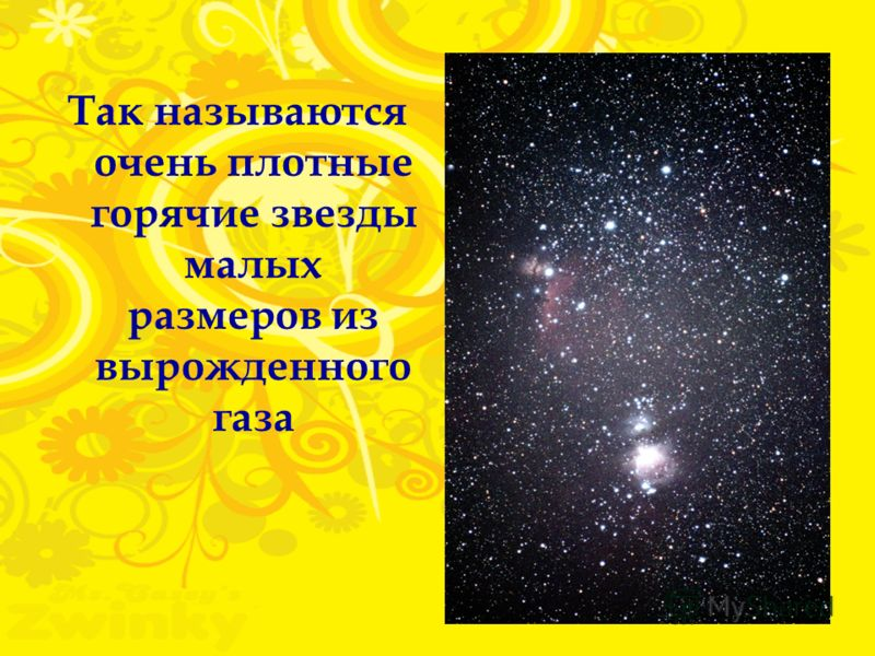 Так называются очень плотные горячие звезды малых размеров из вырожденного газа