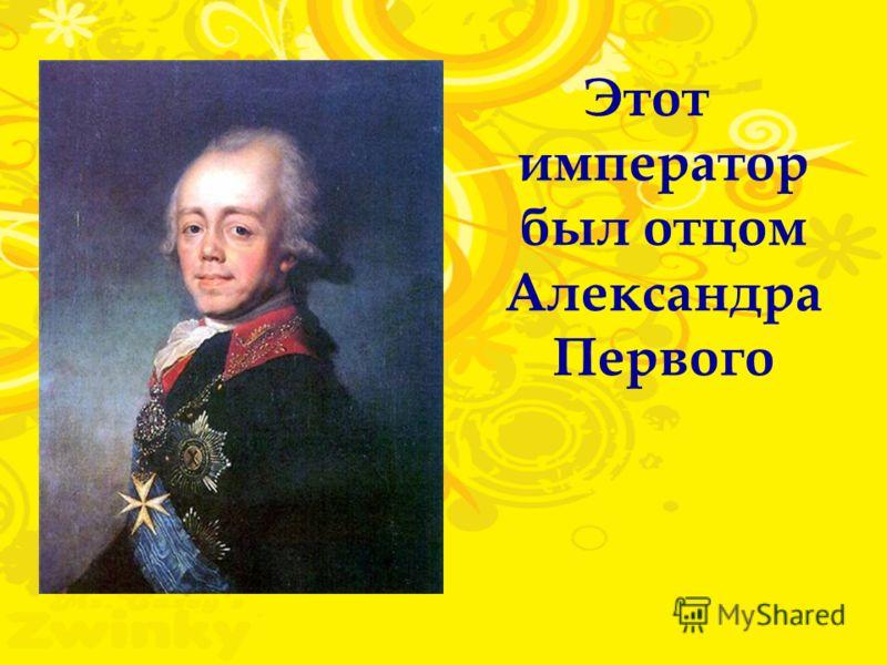 Этот император был отцом Александра Первого