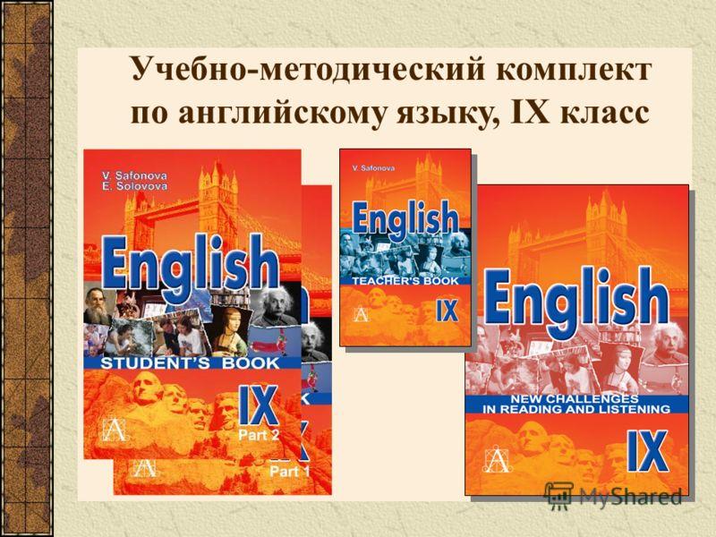 Учебно-методический комплект по английскому языку, IX класс