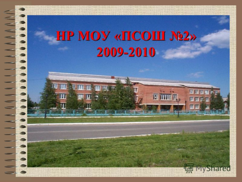 НР МОУ «ПСОШ 2» 2009-2010