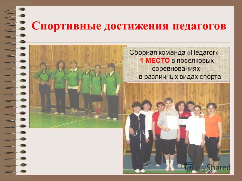 Сборная команда «Педагог» - 1 МЕСТО в поселковых соревнованиях в различных видах спорта Спортивные достижения педагогов