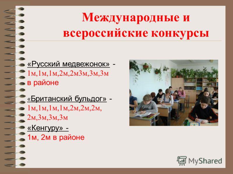 « Британский бульдог» - 1м,1м,1м,1м,2м,2м,2м, 2м,3м,3м,3м Международные и всероссийские конкурсы «Кенгуру» - 1м, 2м в районе «Русский медвежонок» - 1м,1м,1м,2м,2м3м,3м,3м в районе