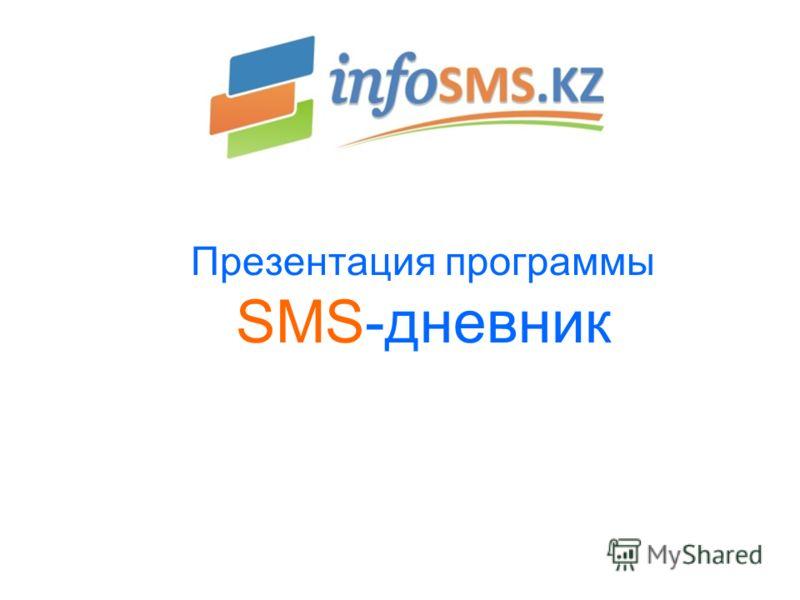 Презентация программы SMS-дневник