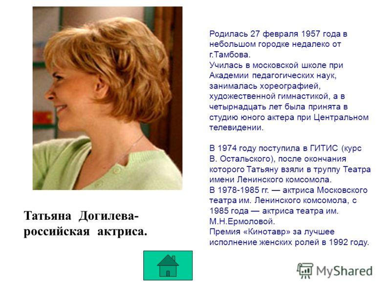 Родилась 27 февраля 1957 года в небольшом городке недалеко от г.Тамбова. Училась в московской школе при Академии педагогических наук, занималась хореографией, художественной гимнастикой, а в четырнадцать лет была принята в студию юного актера при Цен