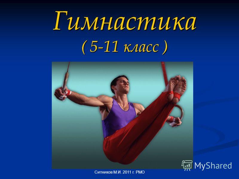 Гимнастика ( 5-11 класс ) Ситников М.И. 2011 г. РМО