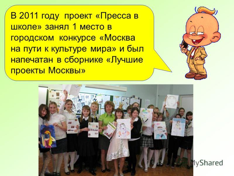 В 2011 году проект «Пресса в школе» занял 1 место в городском конкурсе «Москва на пути к культуре мира» и был напечатан в сборнике «Лучшие проекты Москвы»