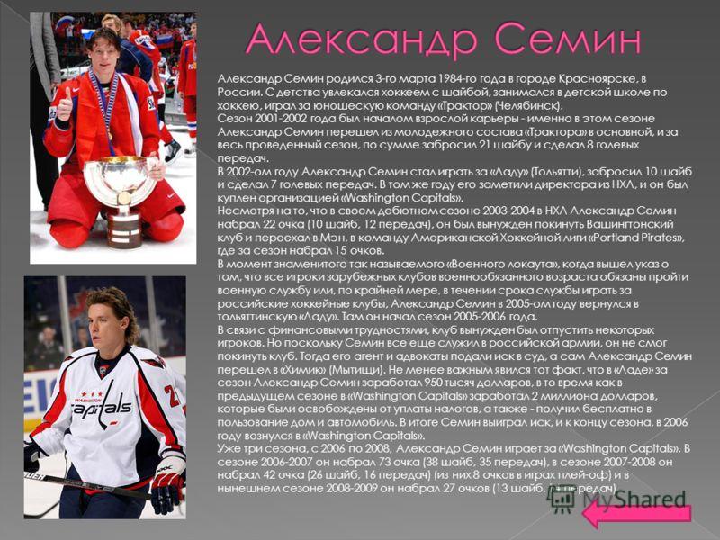 Александр Семин родился 3-го марта 1984-го года в городе Красноярске, в России. С детства увлекался хоккеем с шайбой, занимался в детской школе по хоккею, играл за юношескую команду «Трактор» (Челябинск). Сезон 2001-2002 года был началом взрослой кар