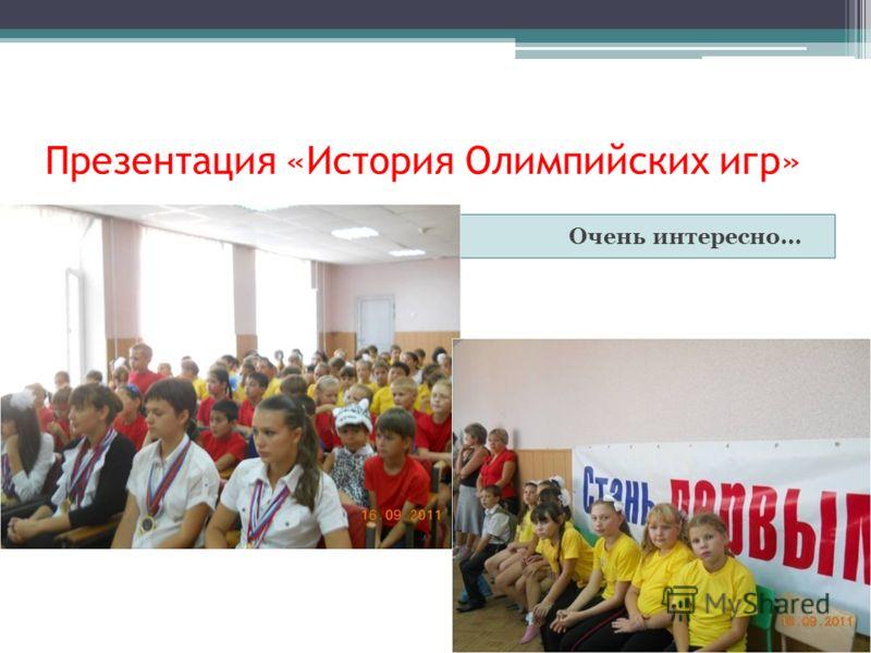 Презентация «История Олимпийских игр» Очень интересно…