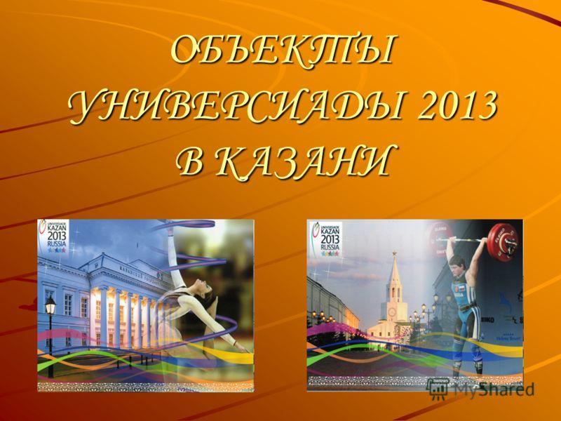 ОБЪЕКТЫ УНИВЕРСИАДЫ 2013 В КАЗАНИ