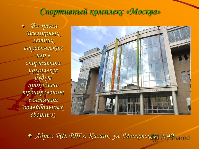 Спортивный комплекс «Москва» Во время Всемирных летних студенческих игр в спортивном комплексе будут проходить тренировочны е занятия волейбольных сборных. Во время Всемирных летних студенческих игр в спортивном комплексе будут проходить тренировочны