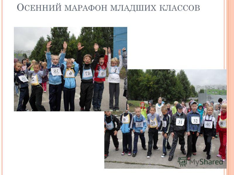 О СЕННИЙ МАРАФОН МЛАДШИХ КЛАССОВ